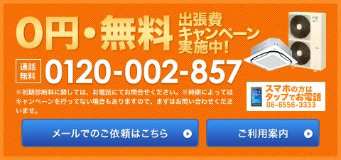 期間限定点検出張無料キャンペーン!!