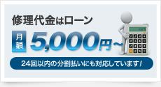 修理代金はローン 月額 5000円~