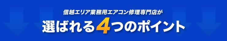 信越エリア業務用エアコン修理専門店が選ばれる4つのポイント