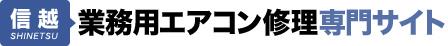 信越業務用エアコン修理専門サイト