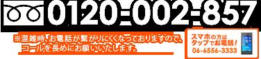 0120-002-857 携帯からは06-6556-3333